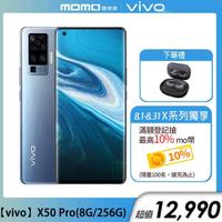 輕時尚藍芽耳機組【vivo】X50 Pro 8G/256G