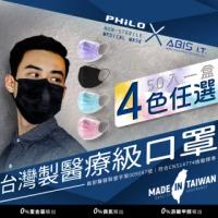 【Philo 飛樂】亞比斯成人醫用口罩 台灣製雙鋼印 50入/盒(天空藍/丁香紫/玫瑰粉/櫻草黃/黑酷奇 5色任選)