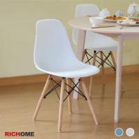 【RICHOME】北歐經典伊姆思造型椅/餐椅/休閒椅/等待椅/工作椅/網美椅-1入(2色)