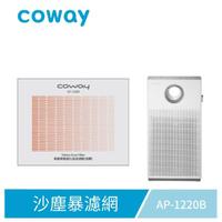 【Coway】空氣清淨機沙塵暴過濾濾網(適用AP-1220B)