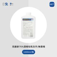 【醫博士】(2入)克菌寧酒精性乾洗手液75% (1公升*2+霧噴*2)
