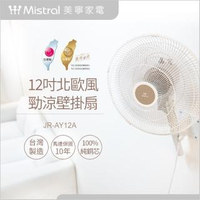 【Mistral 美寧】多功能12吋北歐風 勁涼 壁掛扇 JR-AY12A(白色/MIT首創馬達十年保固/空氣循環/加速冷房)