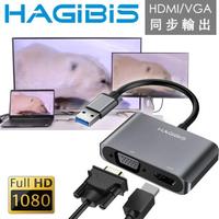 【HAGiBiS 海備思】電腦專用USB3.0轉HDMI/VGA/1080P高畫質影音轉接器