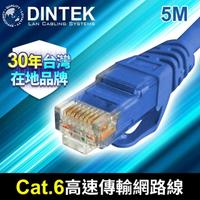 【DINTEK鼎志】CAT.6 5M 1Gbps 網路線-藍-1201-04220(10G/500MHz)