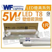 舞光 LED-1103ST T8 5W 6500K 白光 1尺加蓋 LED 壁燈 吸頂燈 _ WF430761A
