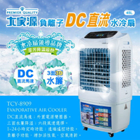 大家源 45L負離子DC直流水冷扇TCY-8909