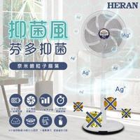 【HERAN 禾聯】14吋DC-奈米銀抑菌 WIFI聯網電風扇(HDF-14AH71G)
