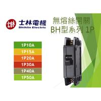 士林電機 無熔線斷路器 BH 1P 10A 15A 20A 30A 40A 50A 無熔絲開關 (含稅)
