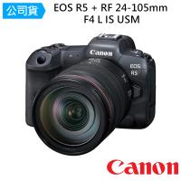 【Canon】EOS R5 KIT RF 24-105mm F4L IS USM+LP-E6NH原廠電池(公司貨)