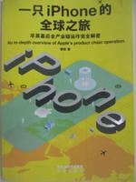【書寶二手書T8/財經企管_DOH】一隻iPhone的全球之旅_曾航