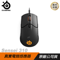 SteelSeries 賽睿 Sensei 310 光學 電競滑鼠 PCHOT