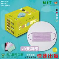 【快速出貨】【南六】雙鋼印 醫用/醫療 成人口罩-薰衣紫(1盒/5盒)平面口罩/台灣製/台灣國家隊/耳掛同色/彩色/素色
