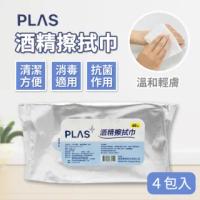 【PLAS】75% 酒精濕紙巾 60抽 4包入(台灣製|擦拭|消毒|清潔|溫和)