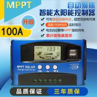 MPPT太陽能控制器 30A 100A 全自動充放電通用12v 24V 36V 48V 60光伏發  麻吉好貨