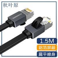 【日本秋葉原】Cat7超急速雙屏蔽純銅網路傳輸扁線 1.5M
