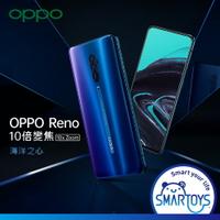 歐珀 OPPO Reno 10X Zoom 10倍變焦 6.6吋智慧型手機 (12GB / 256GB)