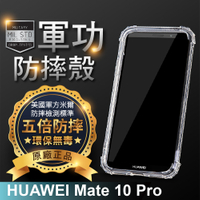 HUAWEI Mate 10 Pro『軍功防摔殼』通過美國軍事規範防摔測試 五倍抗撞 環保無毒