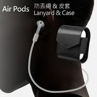 WiWU|Air Pods 防丟繩 & 皮套 | Lanyard & Case