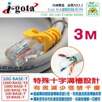 【高點數回饋】i-gota CAT6A 超高速網路多彩線頭傳輸線 3M(RJ-MW6A-003)
