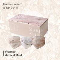 【一心一罩】大理石口罩│奶油30入/盒(易廷製造│成人醫用口罩)