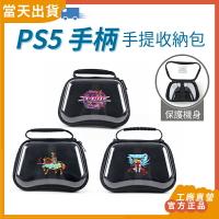 【現貨 當日出貨】工廠直營 官方正品 PS5 手柄手提收納包 XBOX Series S X手柄保護包 收納包 PS5