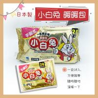 小白兔 暖暖包 (手握式) 24hr 日本製 溫暖持續24小時 1包10入