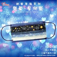 台灣天心 2021 星河藍 口罩 聖誕節