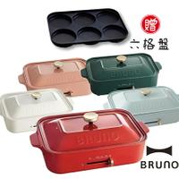 【日本BRUNO】多功能鑄鐵電烤盤+六格烤盤組(5色)