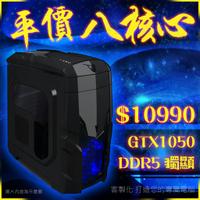 『超越I7』8核 8G 記憶體 絕地求生 GTA5 LOL 天堂M  獨顯 『GTX1050』電腦主機 預購