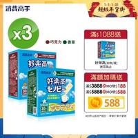 【消費高手】好樂高-巧克力/香草牛奶風味任選3盒組(30入/盒)