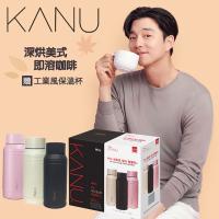 韓國孔劉咖啡 MAXIM麥心 KANU 工業風限定款美式深焙咖啡 附顏色隨機350ml保溫杯1個 (0.9g×100入/盒) kanu咖啡 黑咖啡 美式咖啡