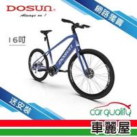 【DOSUN】CT150 台灣製造 史上最高續航力150km 智慧動能電動輔助自行車 16吋 藍色 送安裝(車麗屋)
