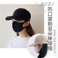 【HaNA 梨花】防疫期間對策好發明.防口罩勒耳朵防痛棒球帽