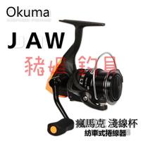 免運特價中 OKUMA 瘋馬克 淺線杯 紡車式捲線器✿豬姐釣具✿