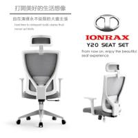 【IONRAX】Y20 SEAT SET 白色(辦公椅/電腦椅/電競椅)