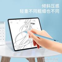 電容筆 apple pencil防誤觸電容筆2021蘋果iPad觸控筆air3/4平板手機ipencil2 二代Pro11寸壓 免運開發票