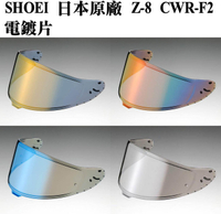 任我行騎士部品 SHOEI 日本 Z8 CWR-F2 原廠電鍍片 Z-8