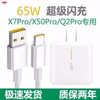 ◎❣◑適用于realme真我X7pro充電器65W閃充x50數據線Q2pro手機快充頭