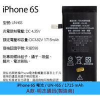 【加贈 Apple充電線(副廠)x1】BSMI Apple 內置電池 iPhone 6s 4.7吋 DIY電池組 拆機工具組 拆機零件 充電電池 鋰電池 更換 零循環