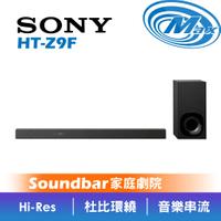 SONY 索尼 HT-Z9F | 家庭劇院 SoundBar | Z9F 【麥士音響】