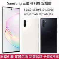 Samsung 三星note10+ note9 S10e S9 + S10 + 智慧型手機 空機價福利機 附發票