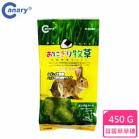 【CANARY】鮮境苜蓿草草磚 350G(兔 天竺鼠 牧草 草磚 磨牙)
