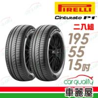 【PIRELLI 倍耐力】CINTURATO P1 低噪溼地操控性輪胎_二入組_195/55/15(車麗屋)