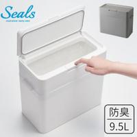 【日本Like-it】Seals桌上型防臭按壓式廚餘桶/垃圾桶 9.5L