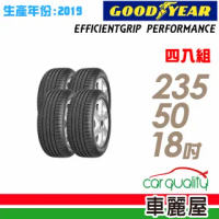 【GOODYEAR 固特異】EFFICIENTGRIP PERFORMANCE EGP低噪音輪胎_四入組_235/50/18(車麗屋)