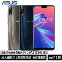 ASUS ZenFone Max Pro M2 ZB631KL (6G/64G) 6.3吋AI雙攝電力怪獸手機ee7-1