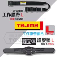 【伊特里工具】TAJIMA 田島 腰帶 + 超立體 護腰墊 組合 L號 黑色 鋁合金鍛造 工作腰帶 腰帶支撐墊