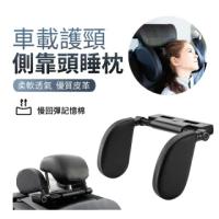 【ANTIAN】汽車座椅側靠頭睡枕 多角度調節汽車頭枕 車載後座護頸枕頭(車用椅座U型側睡枕)