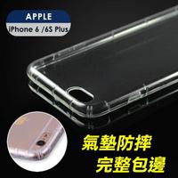 【YANGYI 揚邑】Apple iPhone 6/6S Plus 氣囊式防撞耐磨不黏機清透空壓殼