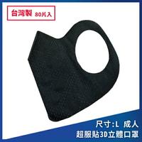 (倒數出清)台灣製造 時尚黑 超服貼3D立體 成人口罩(80片/盒)